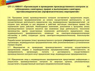 САНПИН 1058 программа производственного контроля