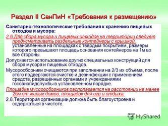Периодичность вывоза ТБО САНПИН