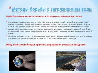 Методы борьбы с загрязнением воды