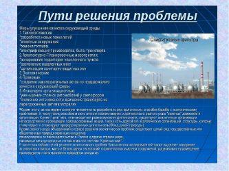 Экологические проблемы Крыма и пути их решения
