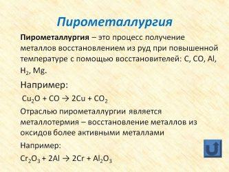 Пирометаллургический метод получения металлов