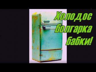 Как разобрать холодильник на металлолом?