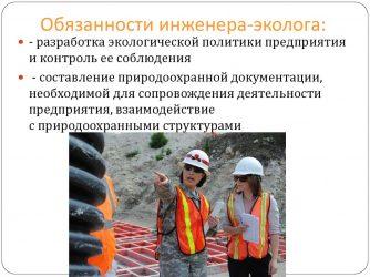 Обязанности инженера эколога на предприятии