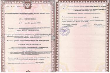 Как получить лицензию на прием металлолома?
